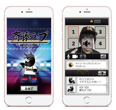 斉藤ラップの遊ぶ画面